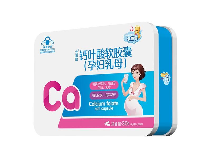 钙叶酸软胶囊(孕妇乳母)