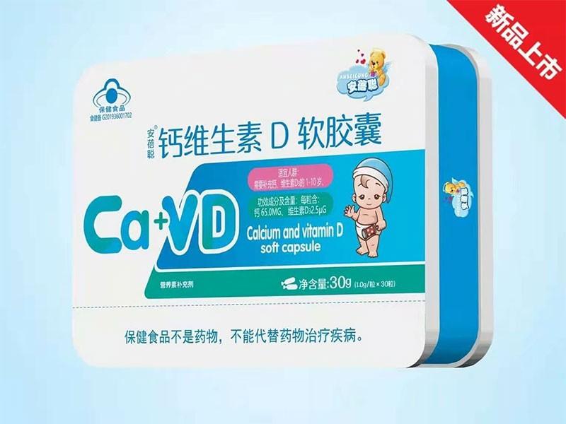 钙维生素D软胶囊